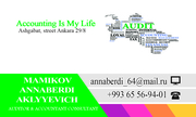 Бухгалтерские услуги - Aудит